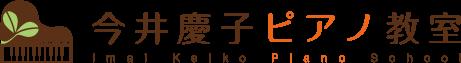 今井慶子ピアノ教室